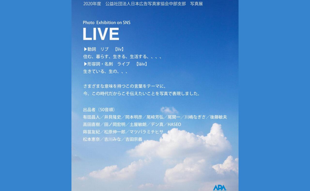 「公益社団法人 日本広告写真家協会中部支部 写真展」